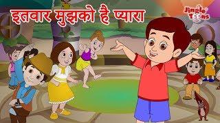 इतवार मुझको है प्यारा | Itwar muzako hai pyara|Children Songs by Jingle Toons