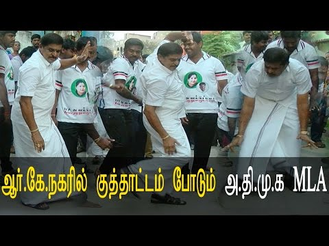 The Dancing M.L.A. - ஆர்.கே.நகரில் குத்தாட்டம் போடும் அ.தி.மு.க MLA -  Tamil News Live