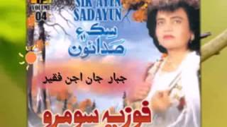 Dil Lagi Jo Kar Kadar Fozia Soomro Sindhi Song