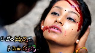 Sad love story that will make you cry - New Telugu Short film - Heart touching sad love story - 2018