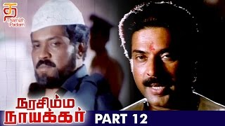 Narasimha Naicker Tamil Full Movie  HD | Part 12 | Vikram | Mammooty | Jayaram | Thamizh Padam