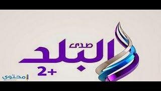 تردد قناة صدى البلد 2 الجديد على النايل سات 2018