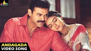 Gharshana Songs | Andagada Andagada Video Song | Venkatesh, Asin | Sri Balaji Video