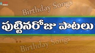 Birthday Songs - Latest Telugu Video Songs - 2016