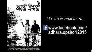 Adhara Opshori by KANAMACHI film production CUET