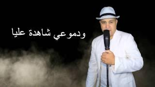 CHEB SAMADI MATBKICH YA3INIYA VIDEO AUDIO 2015 HD