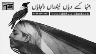 Talib Hussain Dard (جنہاں کسے دیاں نیندراں ونجایاں)