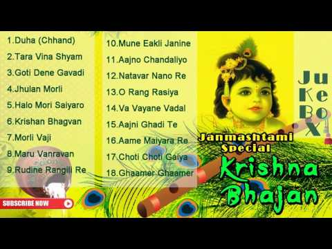 Xxx Mp4 Janmashtami Special Krishna Bhajan Super Hit Gujarati Bhajan Audio JUKEBOX Ekta Sound 3gp Sex