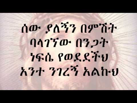 New Great Ethiopian Orthodox Mezmur by Zemarit Zerfe Kebede Bekeberew Seregela YouTube