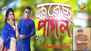 Koreso Pagol | Milon | BD New Video Song 2017