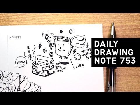 [데일리드로잉노트753] - 보조배터리 그리기