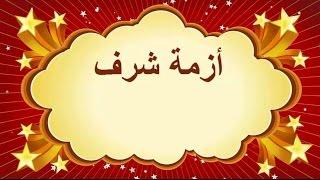 مسرحية أزمة شرف / طب أسنان المنصورة