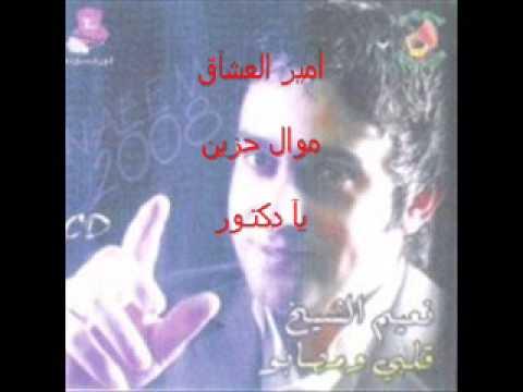 نعيم الشيخ موال يا دكتور حزين na3im alshe5 mawal ya doctor 7azen