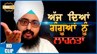 **GANGU TRAITORS OF TODAY – SHAME ON YOU!**…a message from Dhadrianwale | ਅੱਜ ਦੇ ਗੰਗੂਆਂ ਨੂੰ ਲਾਹਨਤਾਂ