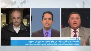 جولة مفاوضات خامسة في جنيف على وقع الرصاص في دمشق   مسائية DW