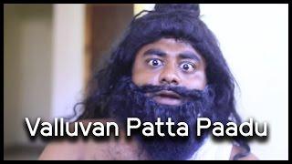 Valluvan Patta Paadu - TempleMonkeysTV