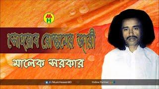 Malek Sarkar - সোহরাব রোস্তমের জারী