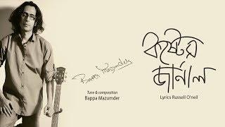 Bappa Mazumder - Koshter Journal | Bangla New Song 2018 | Official Video