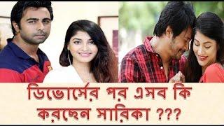 ডিভোর্সের পর এসব কি করছেন সারিকা ???  -- Latest Update Of Actress Sarika