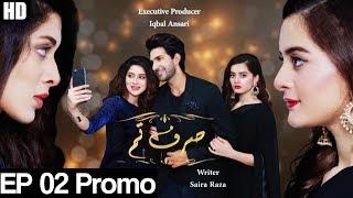 Yeh Ishq Hai - Sirf Tum  - Episode 2 Promo | Aplus ᴴᴰ