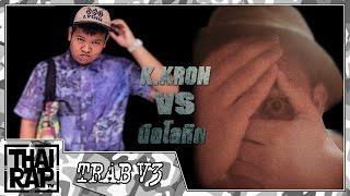 K.KRON ปะทะ นิลโลหิต รอบ 16 คนสุดท้าย [Thai Rap Audio Battle V.3]