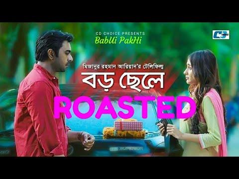Xxx Mp4 ROASTED বড় ছেলে Boro Chele New Bangla Funny Video 2017 BabUi PakHi 3gp Sex