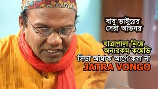 যাত্রাপালা নিয়ে বিদিক কমেডি Bangla New Comedy Natok 2018 Jatra Vongo যাত্রাভঙ্গ। Fazlur Rahman Babu