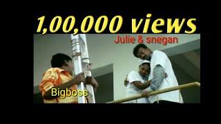 BIGBOSS-Snehan Julie troll... don't miss it