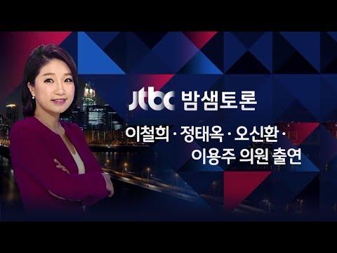 Xxx Mp4 밤샘토론 89회 요동치는 4월 정국 쟁점과 해법은 2018 04 14 3gp Sex