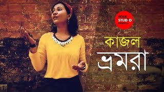 Kajol Bhromora Re ft. The Miliputs | Bangla Folk Song | Folk Studio Bangla Song 2017