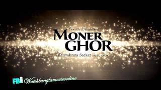 Moner Ghor - Tanvir Shaheen HD