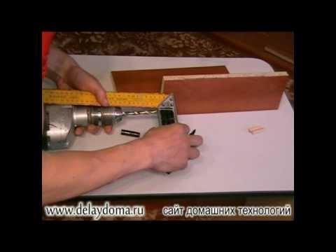 Как сделать кондуктор для шкантов своими руками