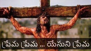 Prema Prema Yesuni Prema    Joshua Shaik    Latest New Telugu Christian Songs 2014   