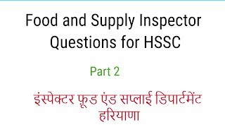 Food and Supply Inspector Questions for HSSC | इंस्पेक्टर फ़ूड एंड सप्लाई डिपार्टमेंट हरियाणा - 2