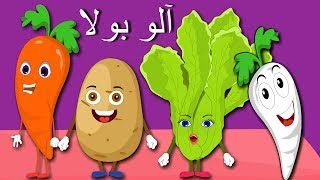 Aloo Bola Mujhko Khalo | آلو بولا مجھ کو كھالو | Vegetables Song in Urdu | Urdu Rhymes Collection