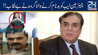 Group Blackmailing Chairman NAB Javed Iqbal Exposed!