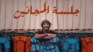 جلسة مجانين - طارق الحربي 2018