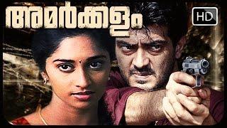 MALAYALAM FULL MOVIE Amarkalam | Malayalam action movie  | Dubbed from tamil