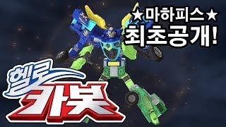 헬로카봇 합체&활약 모음 23화 - 마하피스 Hello Carbot