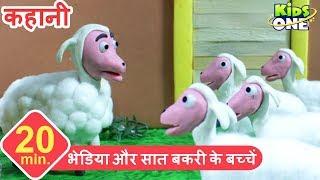 भेड़िया और सात बकरी के बच्चें   The Wolf and the Seven Sheep Story in Hindi - KidsOneHindi