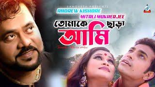 Tomake Chhara Ami - Andrew Kishore Video Song - Ekbar Bolo Valobashi