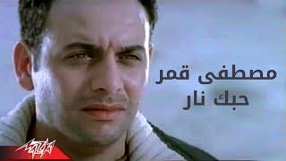 Hobak Nar - Moustafa Amar حبك نار - مصطفى قمر