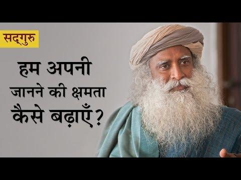 Xxx Mp4 हम अपनी जानने की क्षमता कैसे बढ़ाएँ Hum Apnee Janane Kee Kshamta Kaise Badhayein In Hindi 3gp Sex