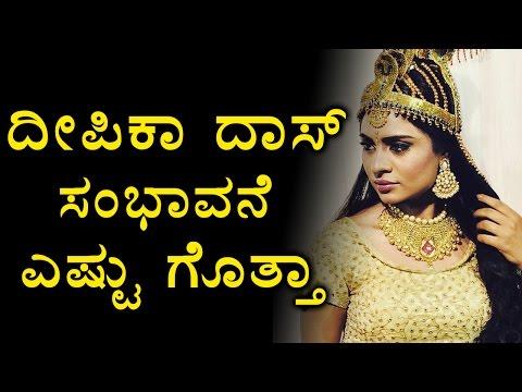 Xxx Mp4 Deepika Das Salary REVEALED SHOCKING Filmibeat Kannada 3gp Sex