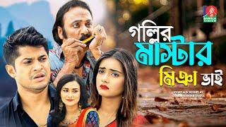 Golir Master Miah Bhai-গল্লির মাস্টার মিঞা ভাই   Salauddin Lavlu   Tanjin Tisha   Eid Telefilm 2018