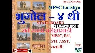 ४थी भूगोल for mpsc upsc psi sti।।Maharashtra state board text books ।। geography 4th std।। कालगणना