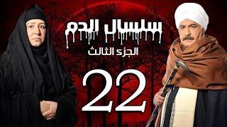 Selsal El Dam Part 3 Eps  | 22 | مسلسل سلسال الدم الجزء الثالث الحلقة