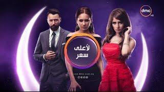 Le A3la Se3r Series - برومو مسلسل لأعلى سعر بطولة النجمة نيللي كريم - رمضان 2017
