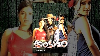 Ankusam Telugu Full Length Movie || Srinath, Ritish, Sangeetha, Keerthi Chawla