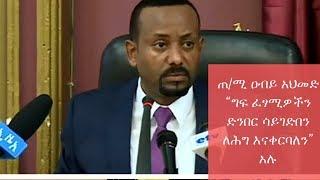 "Ethiopia: ጠ/ሚ ዐብይ አህመድ ""ግፍ ፈፃሚዎችን ድንበር ሳይገድበን ለሕግ እናቀርባለን"" አሉ"